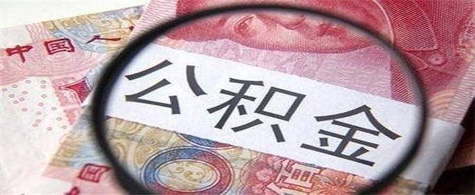 上海公积金提取额度是多少