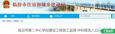 临汾第二中心学校建设,新进展!