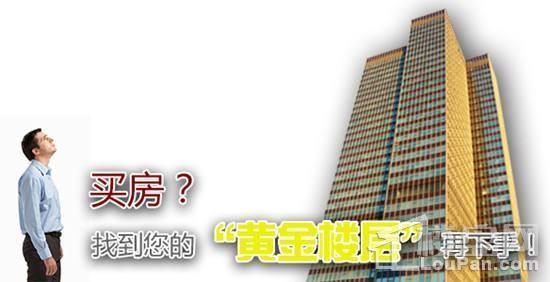 龙岩房产网-【购房指南】不管你住多少层,这几层永远都是黄金楼层!