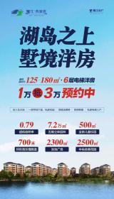 【美好生活特刊第一期】耀江·西湖湾(图)