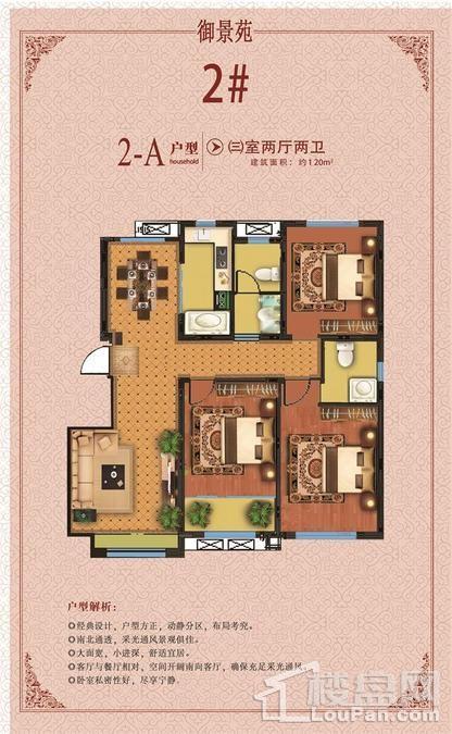 三室两厅两卫(2-A户型).jpg