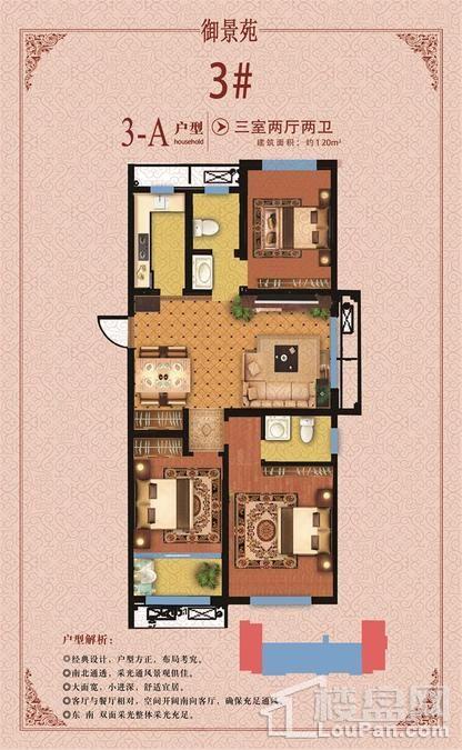 三室两厅两卫(3-A户型).jpg