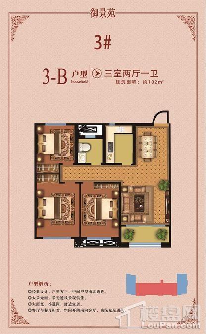 三室两厅一卫(3-B户型).jpg