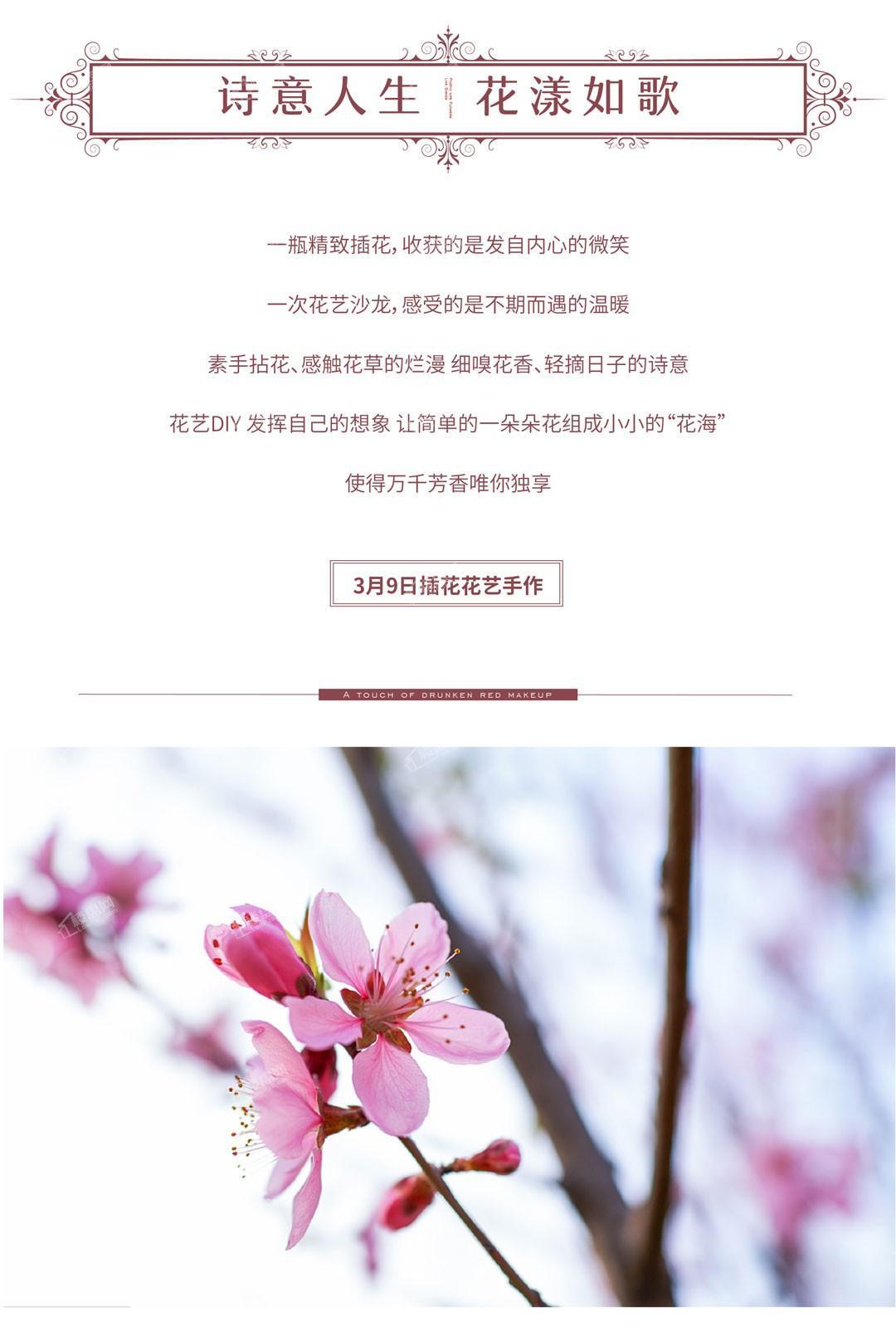 春风十里,花样有你——宝德·新里程 花艺手作课堂邀请函