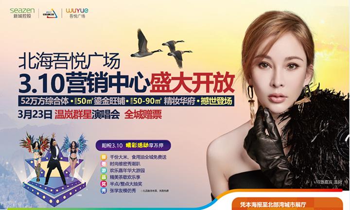 北海新城吾悦广场营销中心将3月10日开放