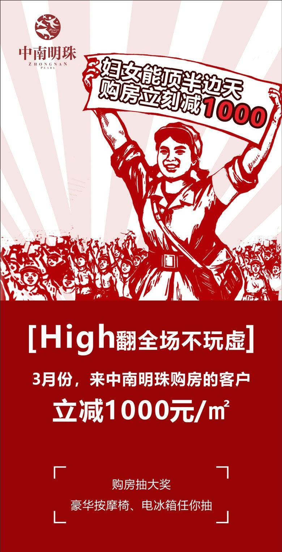 中南明珠三月活动