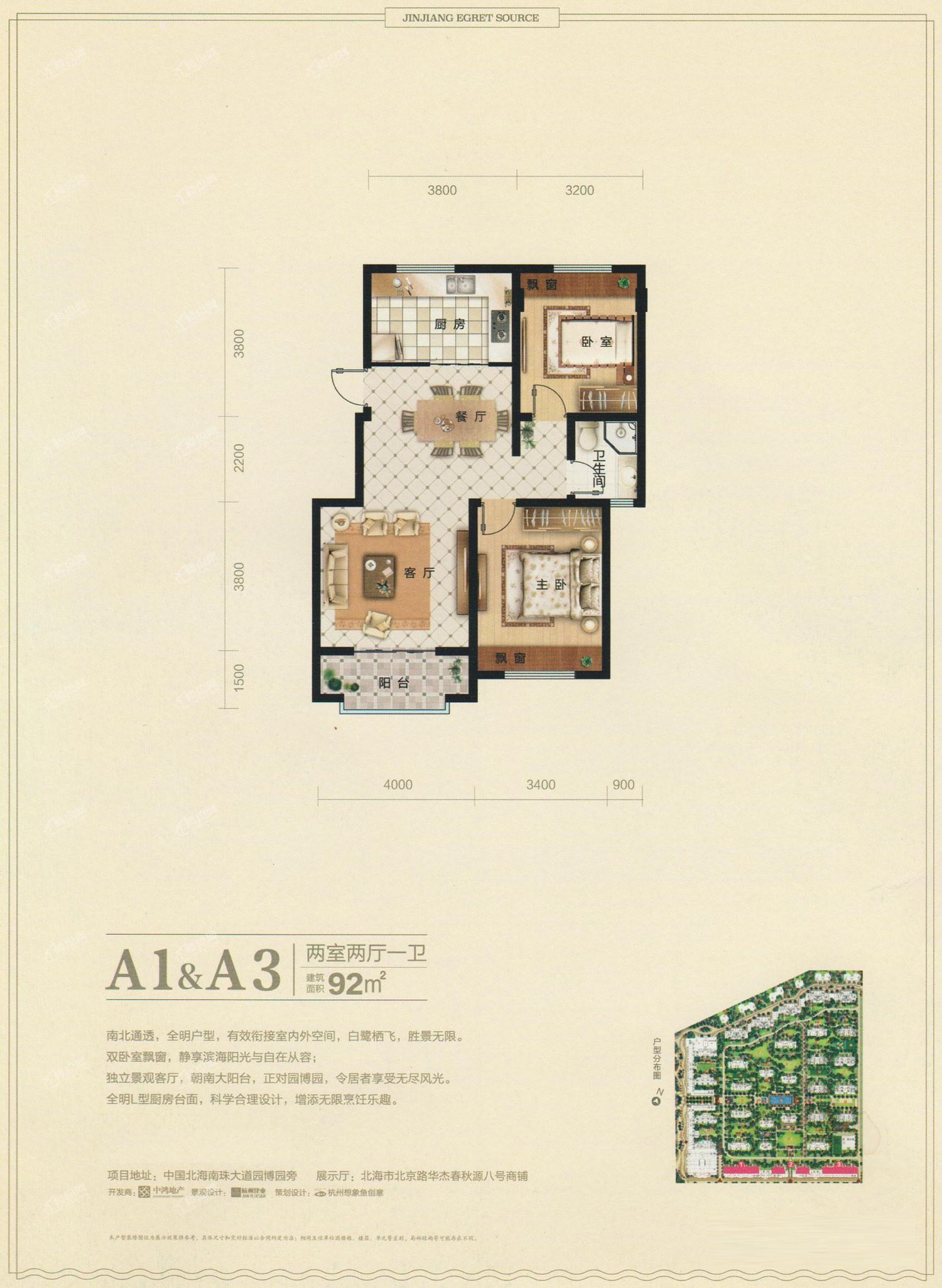 锦江白鹭郡户型图1