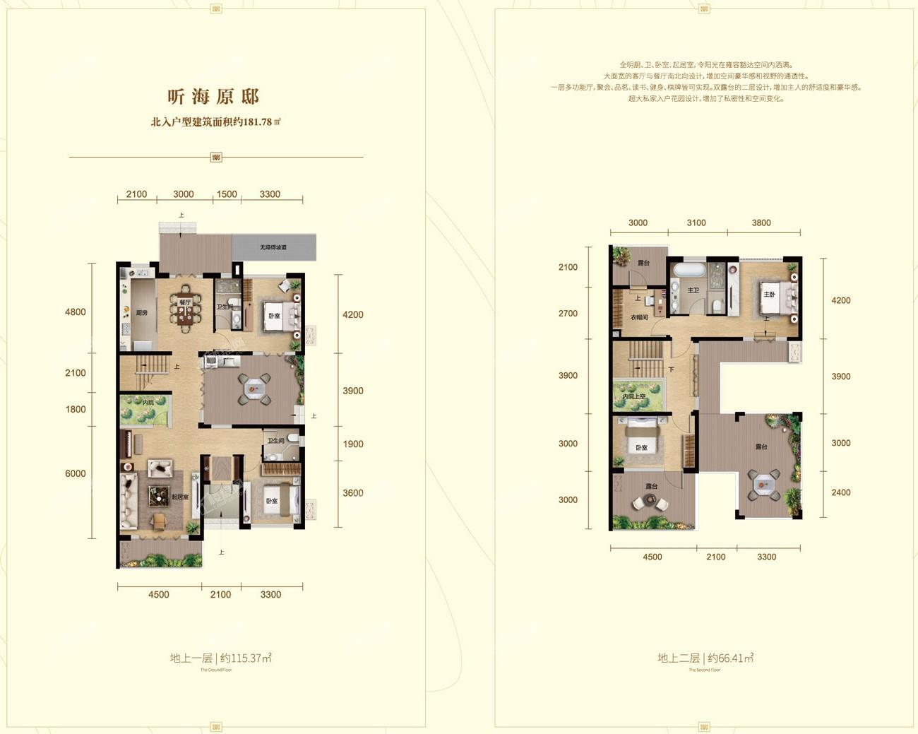 中信国安北海第一城第二块地联排别墅户型3