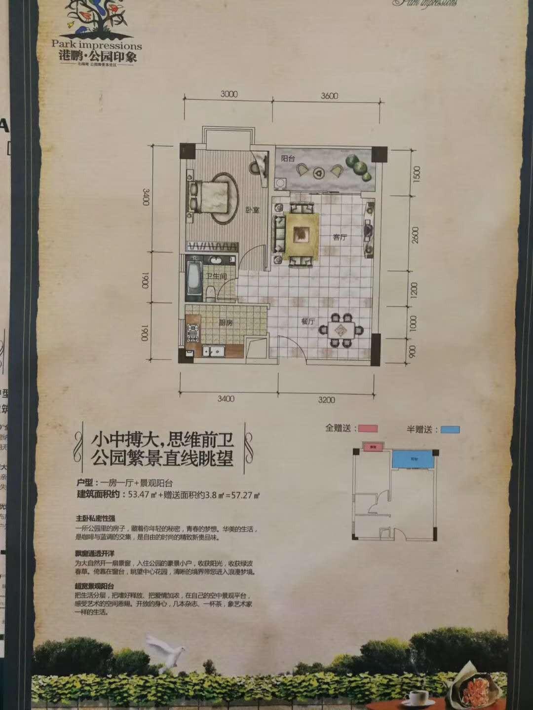 港鹏公园印象户型图1