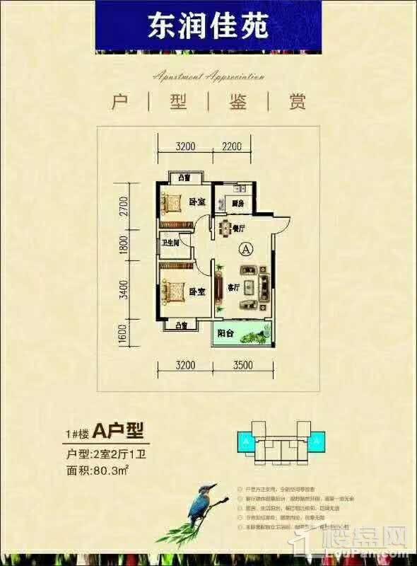 东润佳苑户型图1