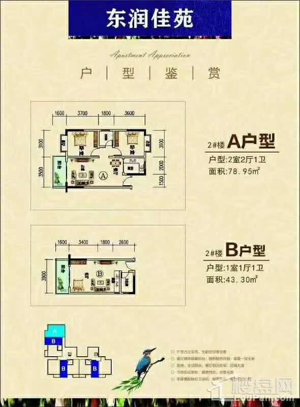东润佳苑户型图3