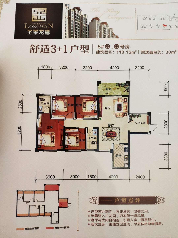 圣景龙湾户型图4