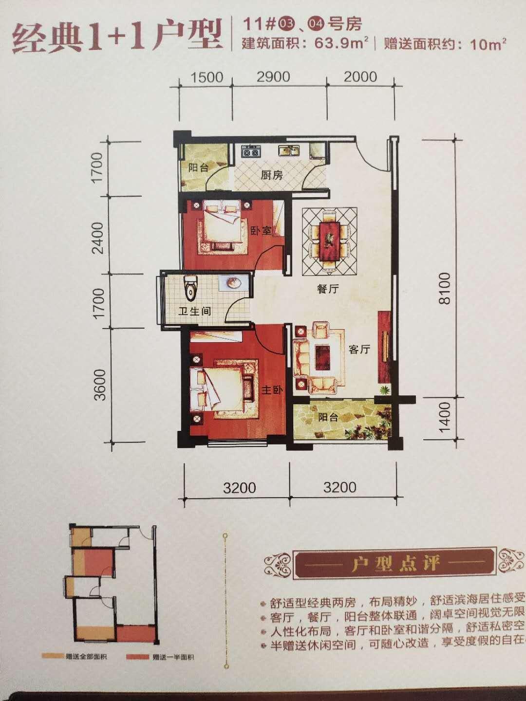 圣景龙湾户型图3