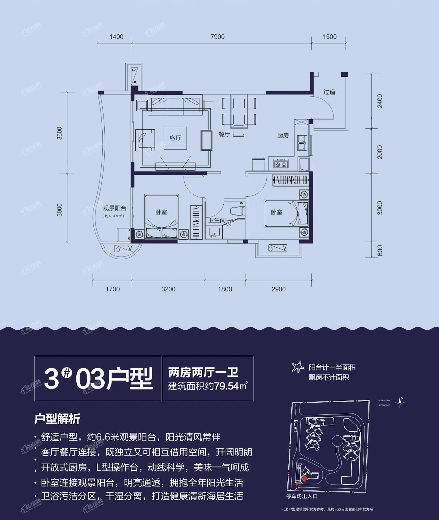 云星海景台户型图3