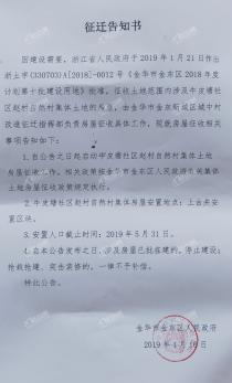金东区发布牛皮糖社区赵村自然村征迁告知书,同时公布安置地点