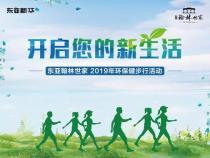 用脚步丈量城市,以低碳诠释生活-《开启您的新生活》东亚翰林世家2019年环保健步行活动预告