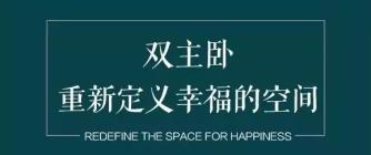【四季花都】双豪华套房主卧|临汾大户人家的进阶之选!