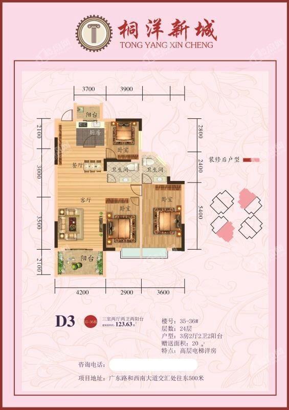 桐洋新城户型图2