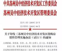 """房价打七折!10分3D上海 旁边这个名城也来""""抢人""""了"""