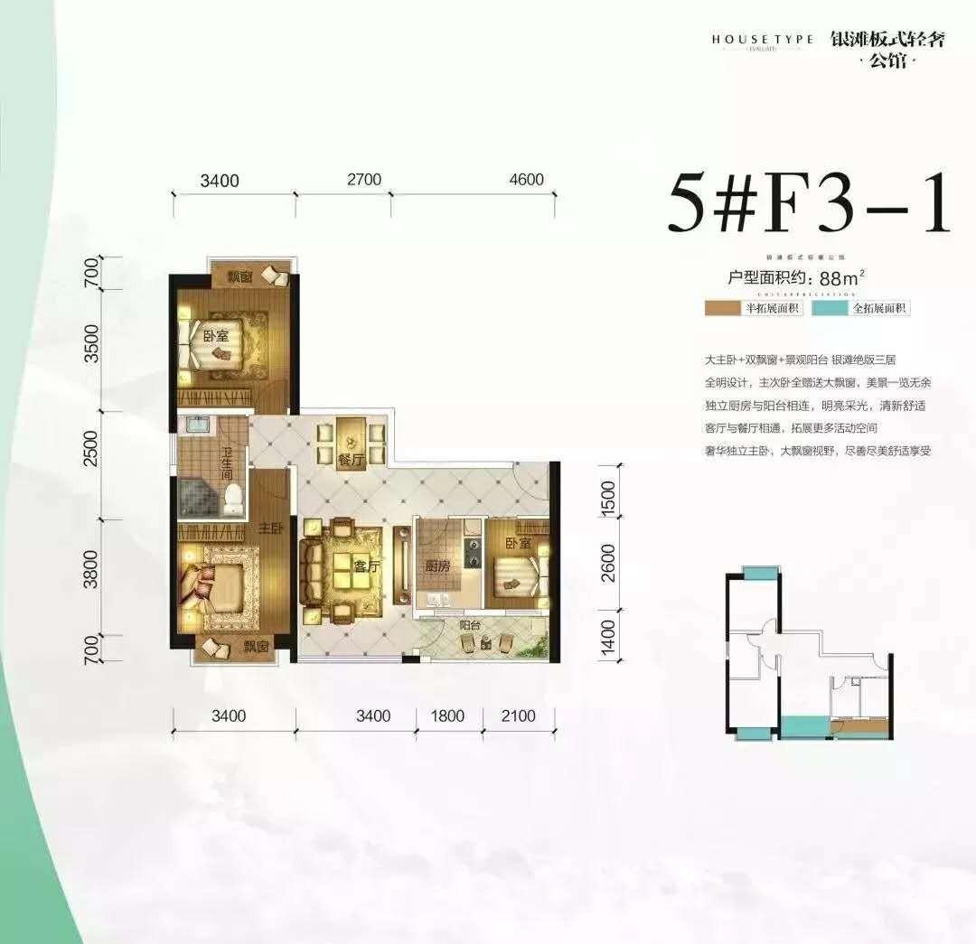 禧悦湾户型图2