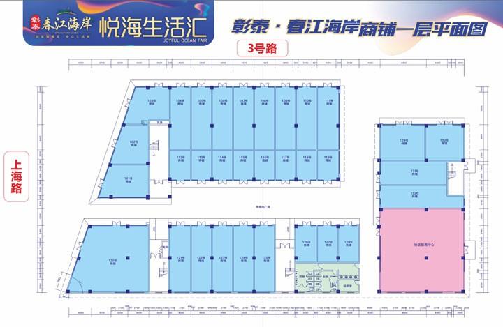 彰泰春江海岸商铺户型图1