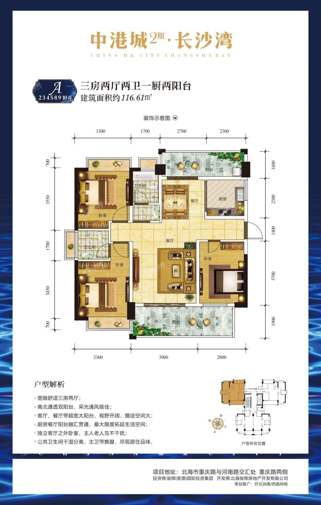 北海中港城户型图1