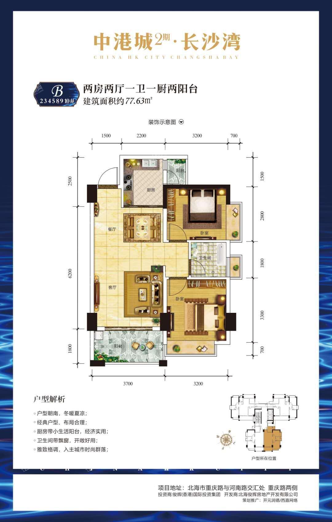 北海中港城户型图3