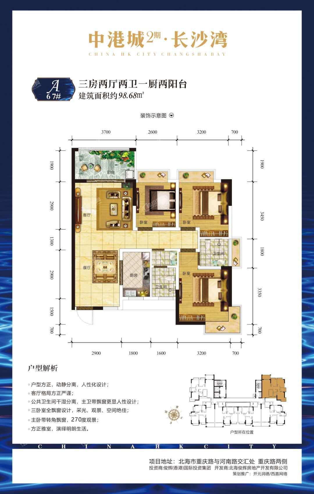 北海中港城户型图2