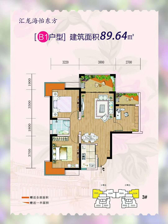 海怡东方户型图1