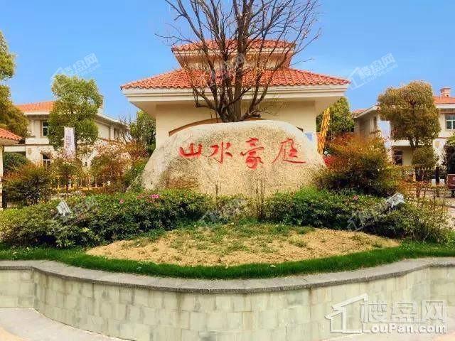 扬州山水豪庭