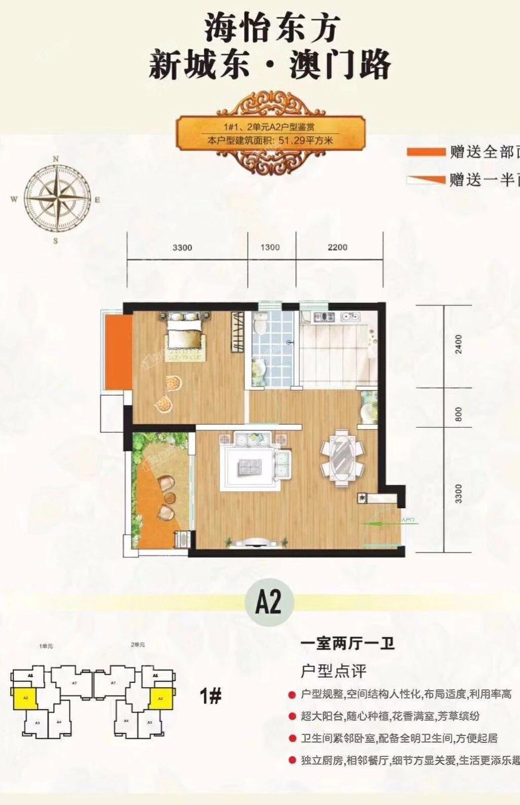 海怡东方户型图_北海楼盘网