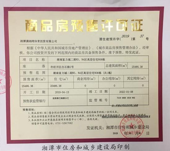 湘江富力城預售許可