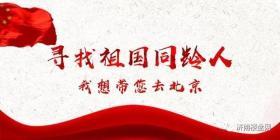 寻找祖国同龄人,我想带您去北京——楼盘网济南献礼建国70周年系列活动第二阶段启幕