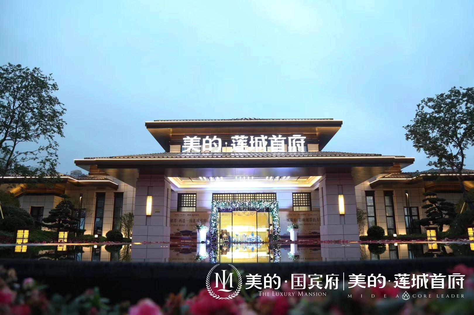 美的蓮城首府