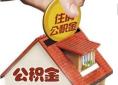 住房公积金管理新特点:住房公积金多渠道保障住有所居