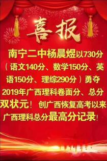 向学霸看齐! 2019年广西高考状元出炉 原来就读二中/三中/天桃等名校!