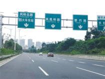 """清厢快速路通东站 跟""""绕行""""说再见"""