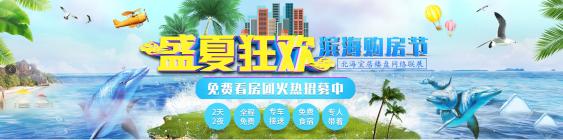 """北海""""夏季狂欢 滨海购房节""""暑期火热开启 旅游购房两不误"""