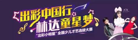 誰與爭鋒丨出彩中國行·林達童星夢晉級賽最后一場即將強勢啟幕!