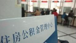东莞调整公积金贷款年限 最长统一为30年