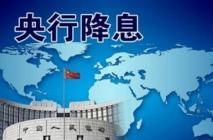 中国是否降息?专家:央行可能下调存贷款基准利率