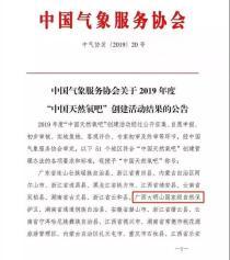 """再添国家级生态名片!南宁大明山荣获""""中国天然氧吧""""称号"""
