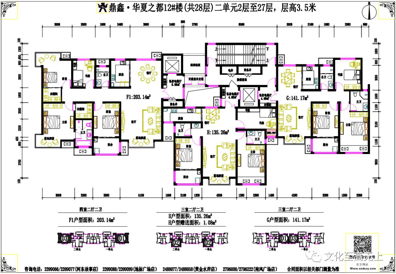 华夏之都户型图