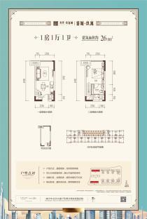 惊喜!龙光玖誉城26-56㎡loft公寓新品即将面市!附最新户型图!