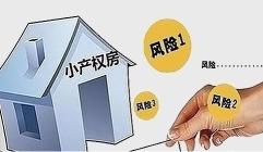 小产权房的缺点有哪些?