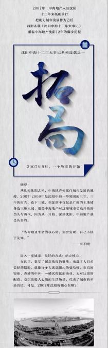 沈阳中海十二年大事记(一)拓局