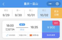 定了!重庆-巫山机票全价900元 开航初期最低340元