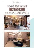 汇宏时代广场二期复式叠跃美宅/双匙公寓