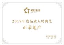 """正荣地产荣获""""2019年度品质人居典范"""""""
