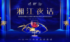 碧桂园·天玺湾璀璨揭幕 碧桂园永州城市公司媒体交流会圆满结束